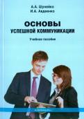 Основы успешной коммуникации. Учебное пособие