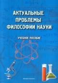 Актуальные проблемы философии науки. Учебное пособие