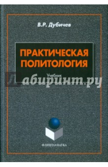 Практическая политология. Учебник high quality 7 2v 3 6ah nimh rehargeable battery for neato xv 11 xv 12 xv 14 xv 15 xv 21 xv signature pro series vacuum cleaner