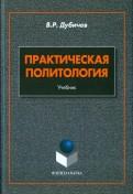 Практическая политология. Учебник