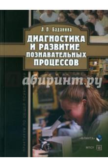 Диагностика и развитие познавательных процессов. Практикум по общей психологии, Баданина Лариса Павлиновна, ISBN 9785976511798, Флинта , 978-5-9765-1179-8, 978-5-976-51179-8, 978-5-97-651179-8 - купить со скидкой
