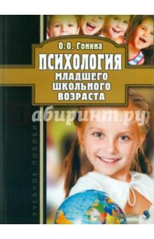 Психология младшего школьного возраста. Учебное пособие школа грамоты пособие для младших школьников