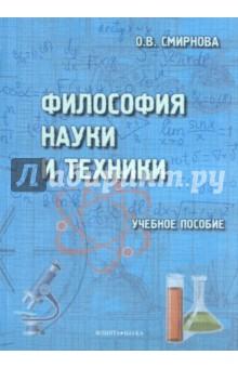 Философия науки и техники. Учебное пособие история и философия экономики учебное пособие
