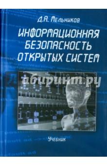 Информационная безопасность открытых систем. Учебник