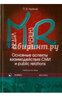 Медиа рилейшнз. Основные аспекты взаимодействия СМИ и Public Relations. Учебное пособие anime dragon ball z toy figure goku figures son goku pvc action figure chidren favorite gifts 15cm approx retail shipping