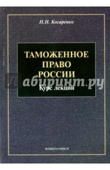 Таможенное право России. Курс лекций учебники проспект таможенное право уч 3 е изд