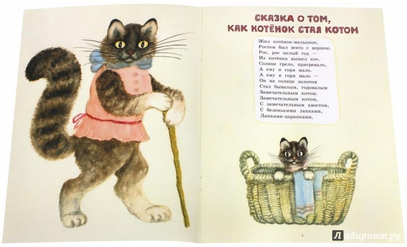 Иллюстрация 1 из 27 для Для маленьких - Александр Прокофьев | Лабиринт - книги. Источник: Лабиринт