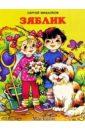 Скачать Михалков Зяблик Махаон Для чтения взрослыми детям Бесплатно