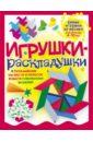 Гагарина Галина Игрушки-раскладушки гагарина г игрушки раскладушки