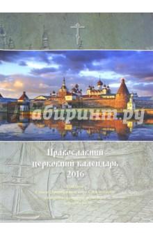 Православный церковный календарь на 2016 год Соловецкий монастырь