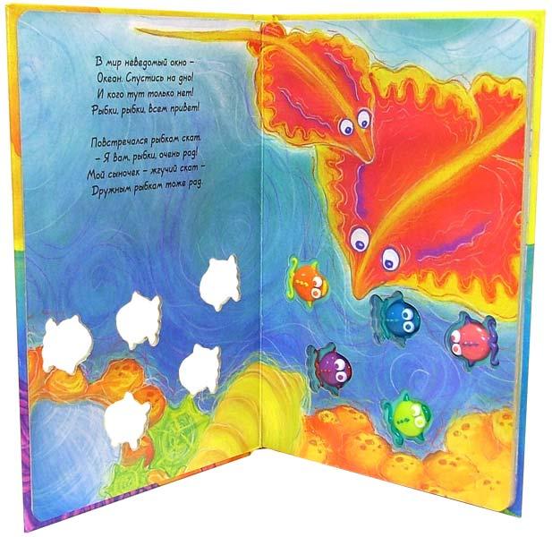 Иллюстрация 1 из 17 для Разноцветные рыбки. Считалочки - Екатерина Карганова | Лабиринт - книги. Источник: Лабиринт