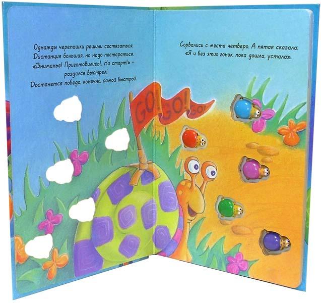 Иллюстрация 1 из 13 для Веселые черепашки. Считалочки | Лабиринт - книги. Источник: Лабиринт