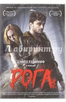 Zakazat.ru: Рога (DVD). Ажа Александр