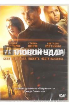 Zakazat.ru: Тепловой удар (DVD). Пурселл Эвелин