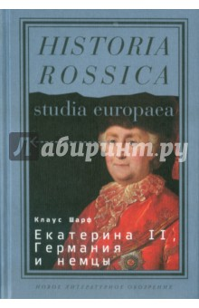 Екатерина  II, Германия и немцы шахмагонов николай фёдорович екатерина ii в любви и супружестве