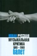 Новая русская музыкальная критика. 1993-2003. В 3-х томах. Том 2. Балет