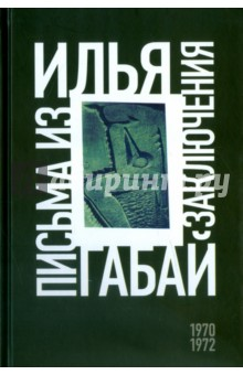 Илья Габай. Письма из заключения