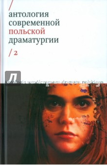 Антология современной польской драматургии. Том 2 антология современной польской драматургии 2