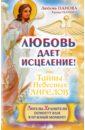 Панова Любовь Ивановна, Ткаченко Варвара Любовь дает исцеление! Ангелы-Хранители помогут вам в нужный момент! любовь земная здоровье что это такое и как его сохранить