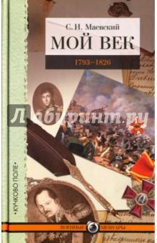 Мой век. 1793-1826