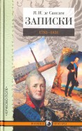 Записки. 1793-1831