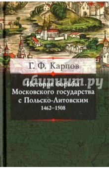 История борьбы Московского княжества с Польско-Литовским. 1462-1508 конец ордынского ига