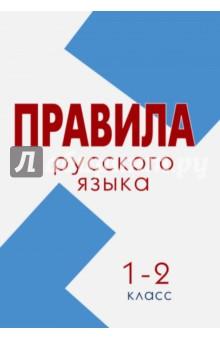 Русский язык. 1-2 классы. Правила (Школа России)