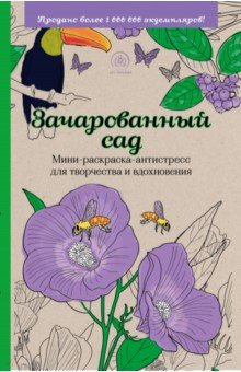 Зачарованный сад. Мини-раскраска-антистресс книги эксмо секреты вашего сада