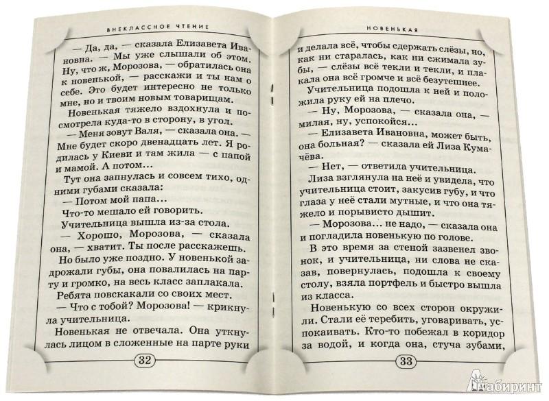 Иллюстрация 1 из 3 для Честное слово: Рассказы - Леонид Пантелеев | Лабиринт - книги. Источник: Лабиринт