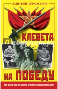 Клевета на Победу. Как оболгали Красную Армию-Освободительницу валентин рунов удар по украине вермахт против красной армии
