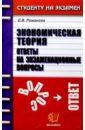Романова Елена Алексеевна Экономическая теория. Ответы на экзаменачионные вопросы: Учебное пособие для вузов