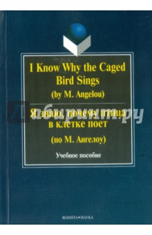 I Know Why the Caged Bird Sings = Я знаю, почему птица в клетке поет (по М. Ангелоу) i m the vampire that s why