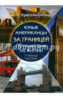 Юные американцы за границей. Путешествия по Англии. Учебное пособие от конспекта к диссертации учебное пособие по развитию навыков письменной речи