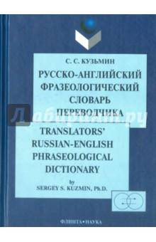 Русско-английский фразеологический словарь переводчика замок на компьютер английский язык