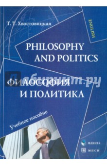 Philosophy and Politics. Философия и политика. Учебное пособие gender culture and politics in punjab a perspective