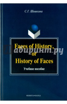 Faces of History, or History of Faces. Учебное пособие