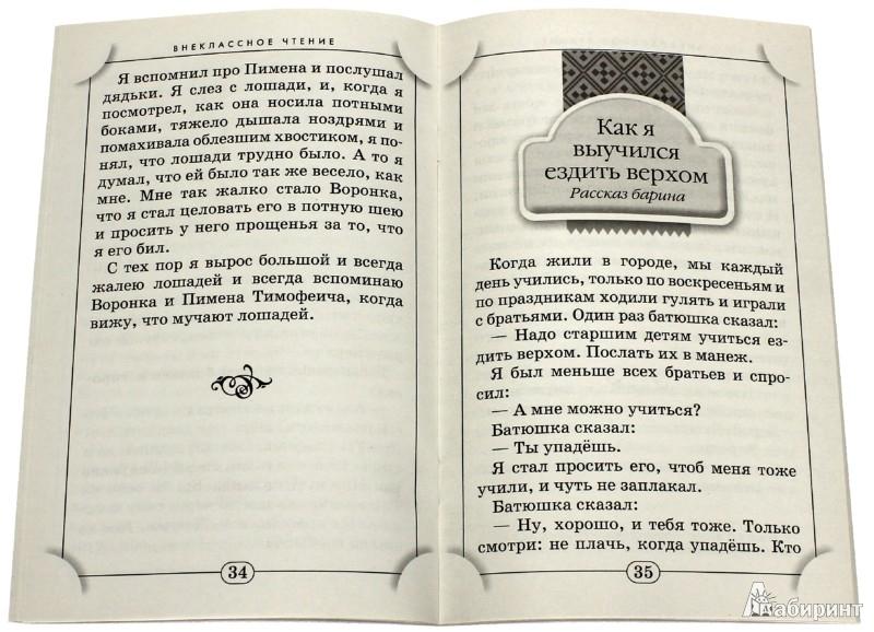 Иллюстрация 1 из 5 для Рассказы и сказки - Лев Толстой | Лабиринт - книги. Источник: Лабиринт