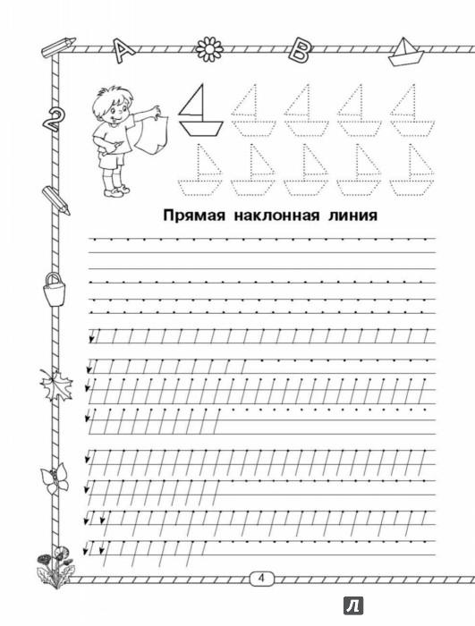 РАЗВИТИЕ РЕБЕНКА Буква В