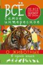 Хомич Елена Олеговна, Кошевар Дмитрий Васильевич Все самое интересное о животных в одной книге все самое интересное о динозаврах в одной книге