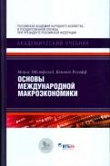 Основы международной макроэкономики