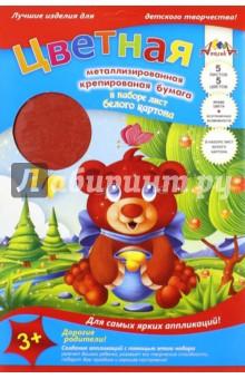 Бумага цветная крепированая металлизированная Мишка (5 листов, 5 цветов) (С1629-01) апплика цветная бумага волшебная мяч 18 листов 10 цветов