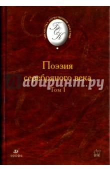 Поэзия серебряного века. В 2-х томах. Том 1