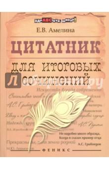 Цитатник для итоговых сочинений любовные драмы русских поэтов