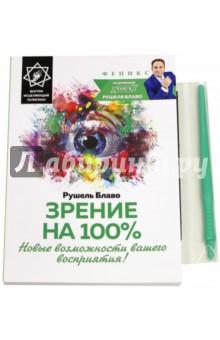 Зрение на 100%: новые возможности вашего восприятия зрение на все 100%