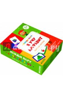 Я учу алфавит. Разрезные карточки наборы карточек издательство clever я учу алфавит разрезные карточки