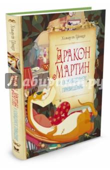 Дракон Мартин и похищенное привидение издательство махаон драконы