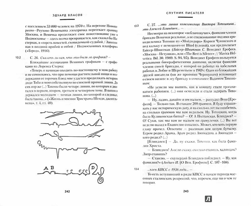москва петушки скачать pdf