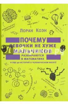 Почему девочки не хуже мальчиков разбираются в математике и еще 40 историй о человеческом мозге