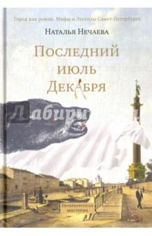 Последний июль декабря нечаева наталья георгиевна последний июль декабря