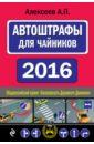 АвтоШтрафы для чайников 2016, Алексеев А. П.